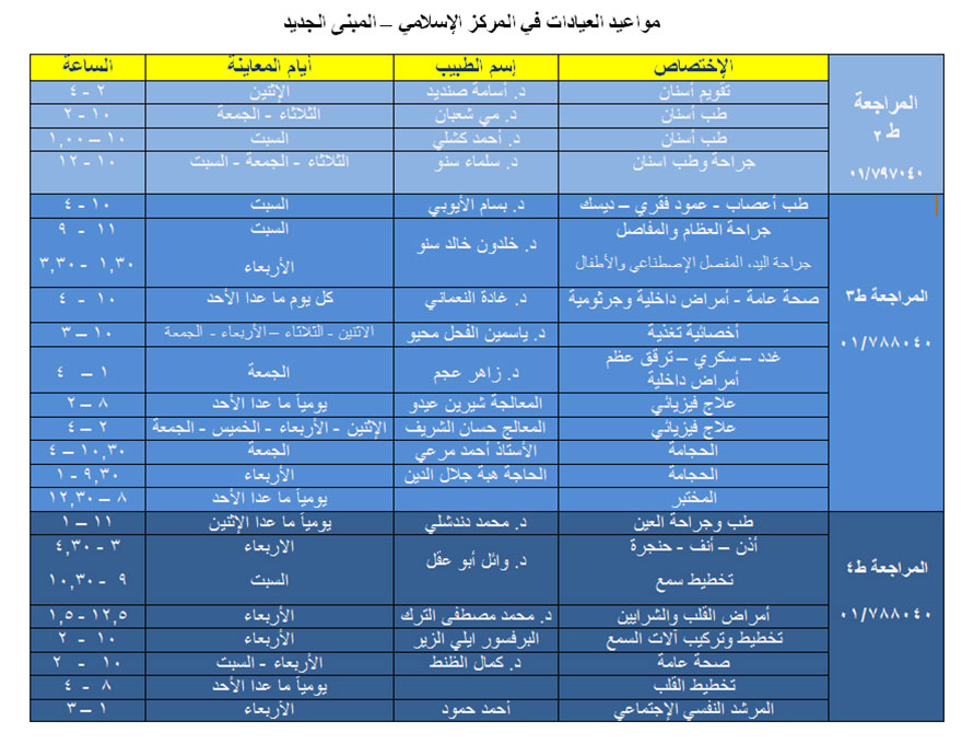 مواعيد العيادات في المركز الاسلامي-عائشة بكار